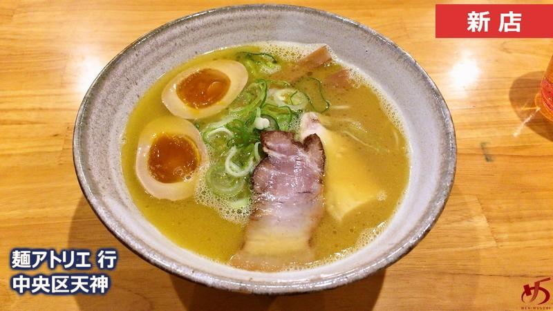 時代は鶏白湯!博多地どりのスープがウリの新店が登場