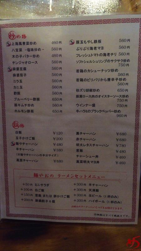 CHINA STYLE 麺や おの (7)