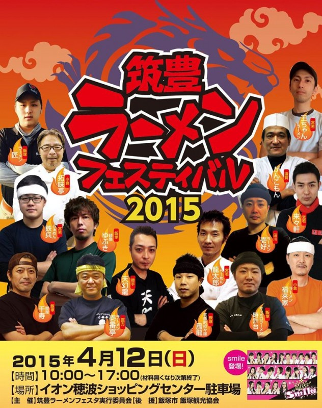 4/12 第4回筑豊ラーメンフェスティバル開催