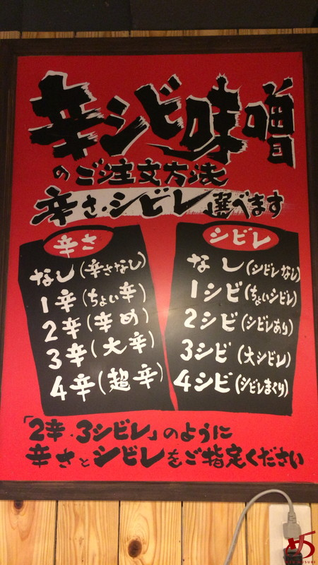 味噌★マニアックス弐 福岡大橋店 (6)