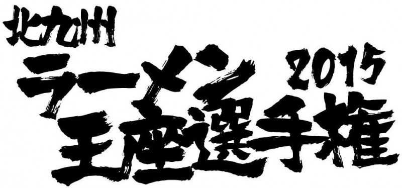 3/21~22 北九州ラーメン王座選手権2015 開催