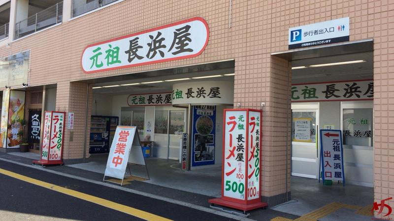 元祖長浜屋 (4)
