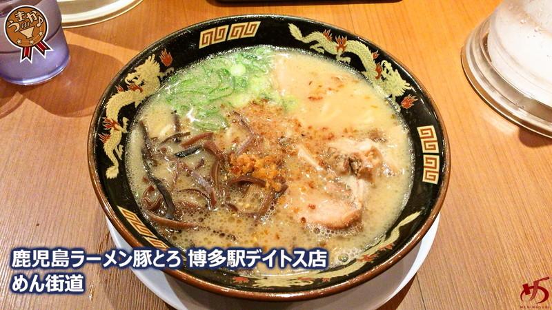 豚とろ 博多駅デイトス店 (1)[2]