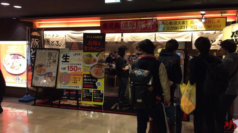 豚とろ 博多駅デイトス店 (5)