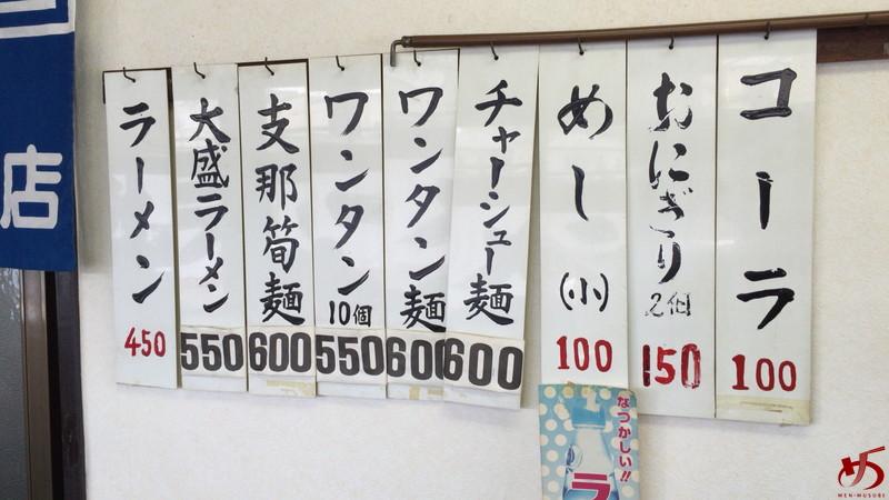 一九ラーメン老司本店 (6)