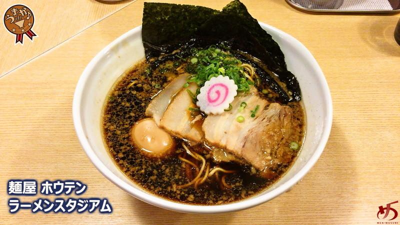麺屋ホウテン (2)[1]