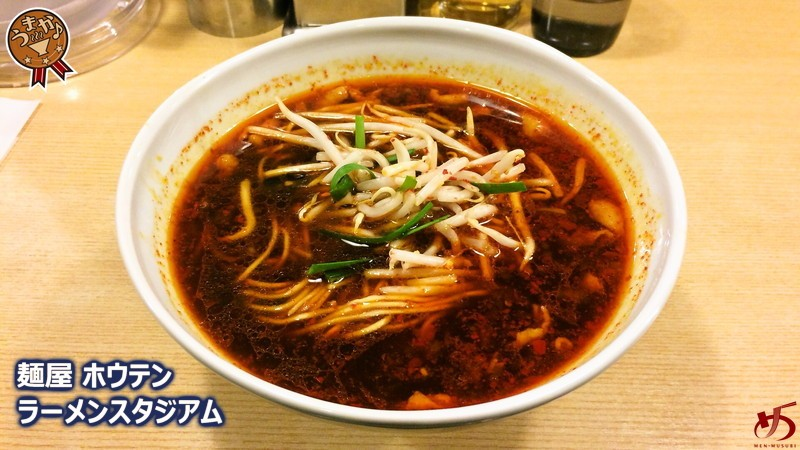 直球な辛さの激辛麺を、スープの旨みがしっかりホールド!