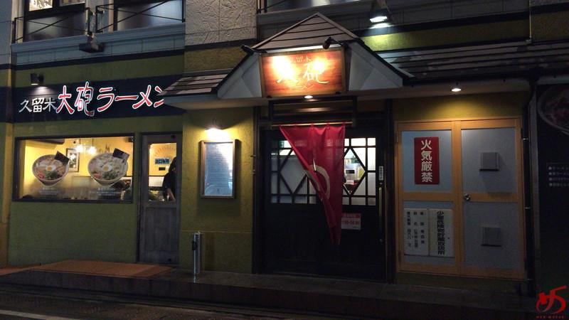 大砲ラーメン今泉 (6)