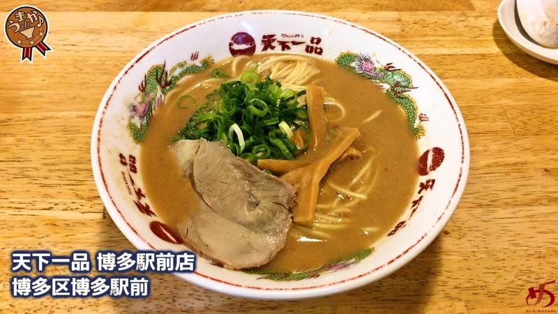 これぞ天一!超高濃度のこってりスープは唯一無二の味わい