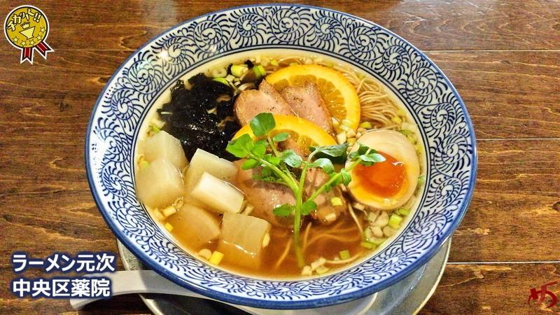 【閉店】毎日食べたい!スープ・麺・具材共にパーフェクトな鴨そば