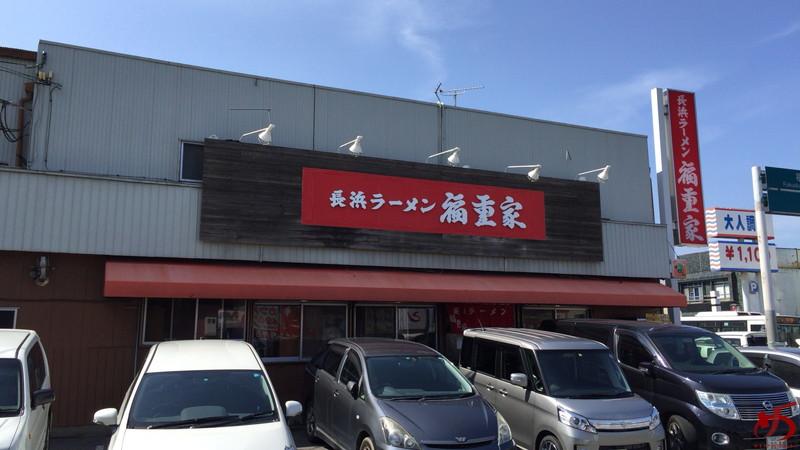 長浜ラーメン 福重家 (5)
