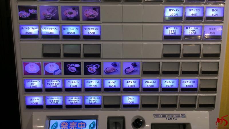 大砲ラーメン今泉 (11)