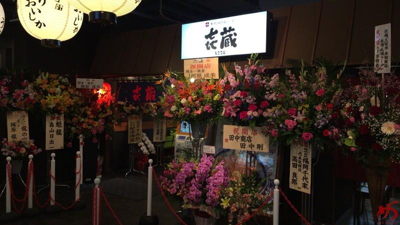 【店舗情報】仙台牛タンねぎ塩ラーメン 㐂蔵 キャナルシティ店