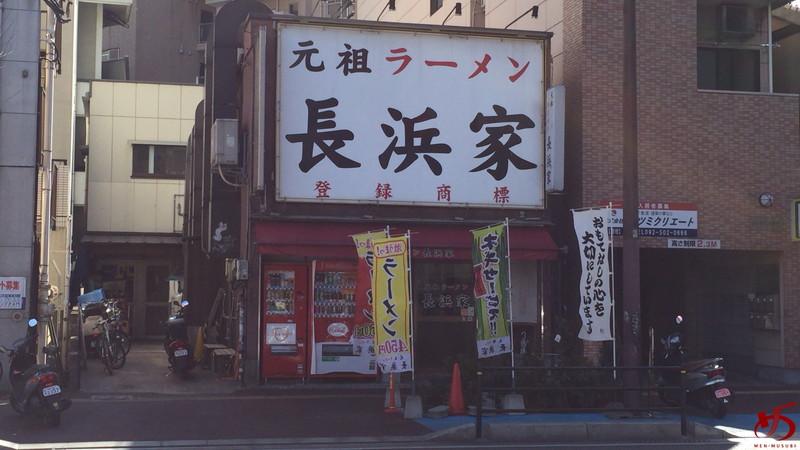 元祖ラーメン長浜家 (4)
