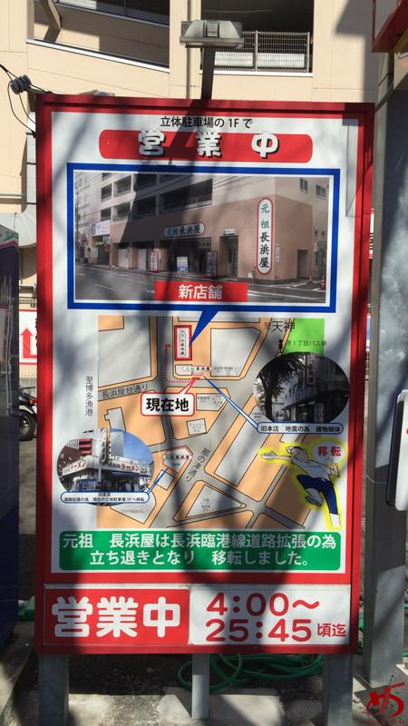 元祖長浜屋 (10)