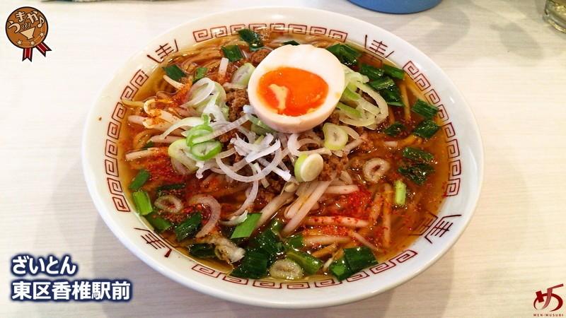 クリアなスープがベース♪色の重なりを楽しむ台湾ラーメン