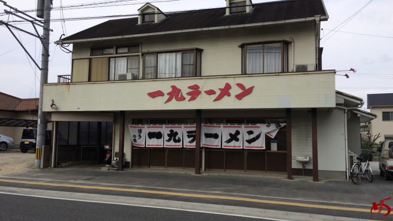 一九ラーメン老司本店 (4)