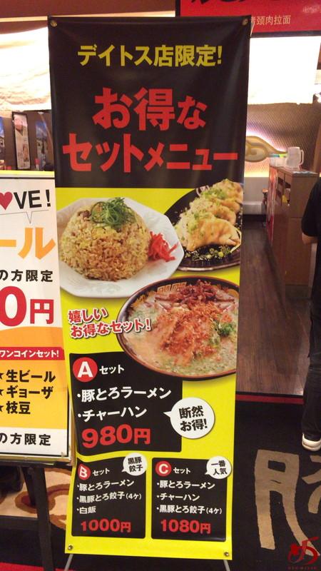 豚とろ 博多駅デイトス店 (6)