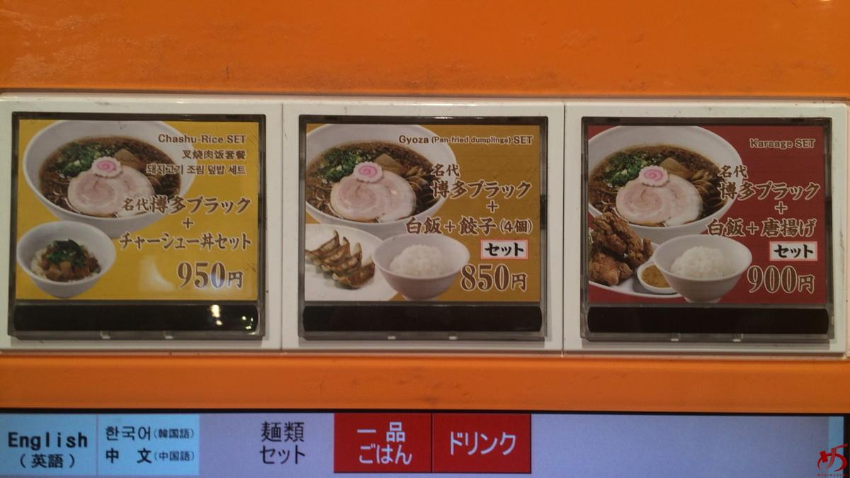 麺屋 ホウテン (5)