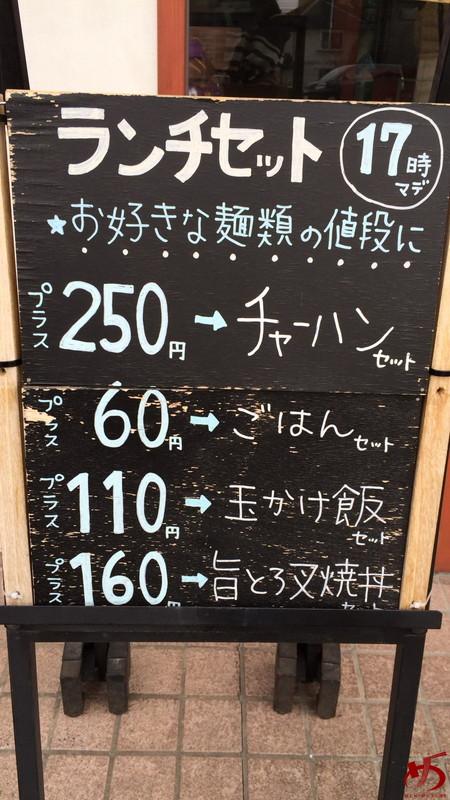 かなで食堂 (12)