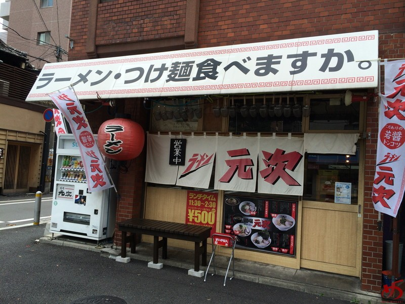 【店舗情報】ラーメン元次