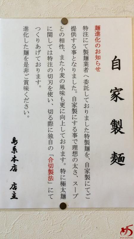 島系本店 志免本店 (10)