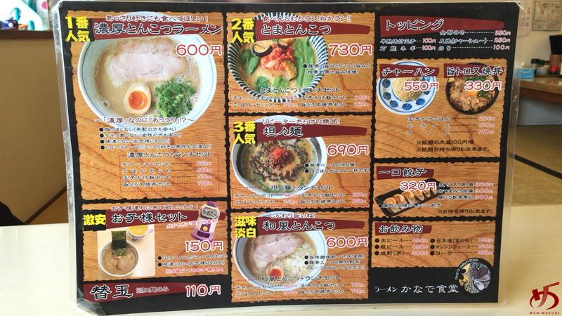 かなで食堂 (7)