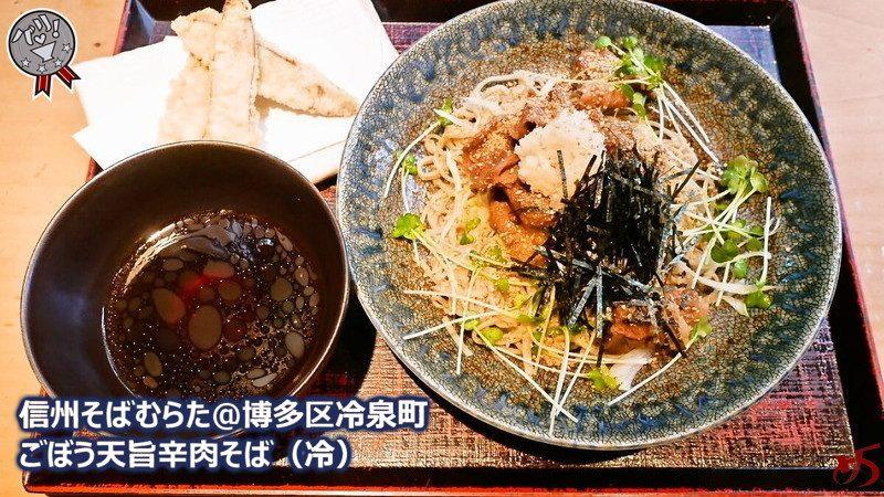 【信州そばむらた@博多区冷泉町】博多で蕎麦と言えばココ!本格的な蕎麦が楽しめる名店