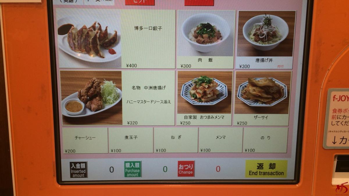 麺屋 ホウテン (6)