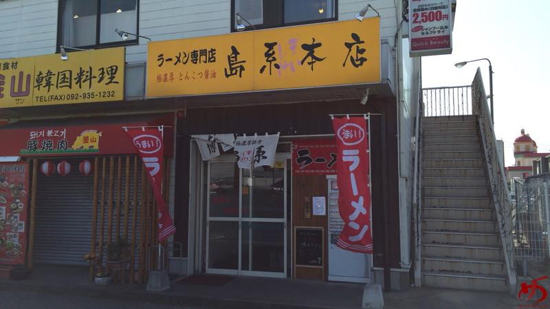 島系本店 志免本店 (5)