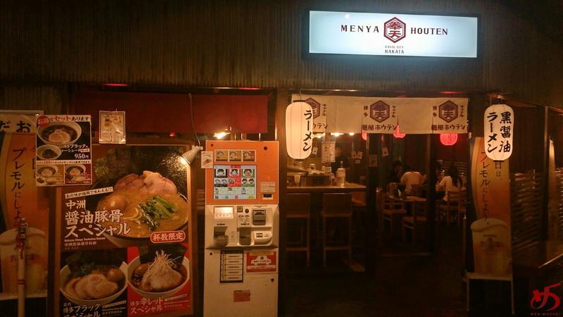 麺屋 ホウテン (7)