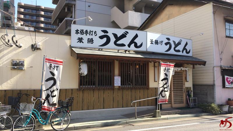 葉隠うどん (2)