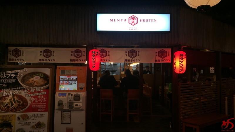 【店舗情報】麺屋 ホウテン