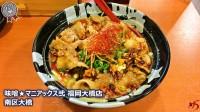 味噌★マニアックス弐 福岡大橋店 (1)[1]