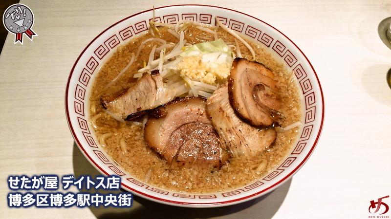 【閉店】上品で魚介の旨味たっぷり♪せたが屋仕様の激ウマ二郎系!