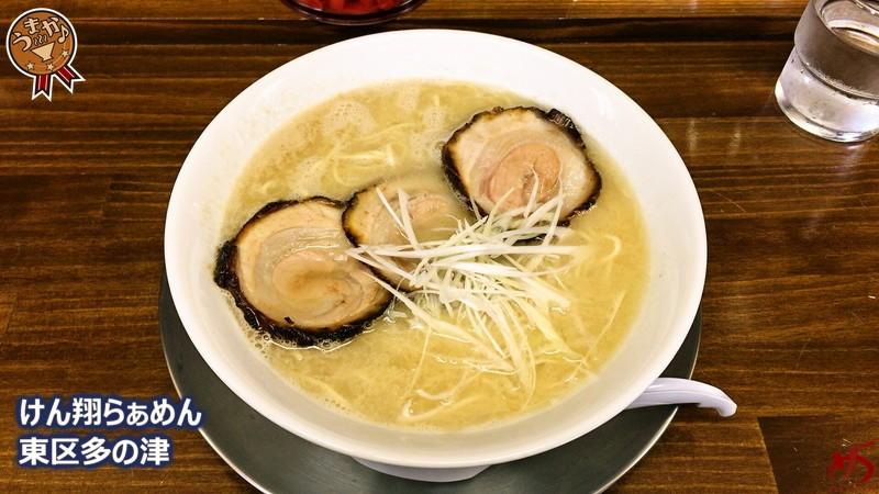 三度目のご対麺。鶏×豚→鶏→豚、全てが間違いない旨さ♪