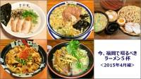 今、福岡で啜るべきラーメン 5杯 <2015年4月編>