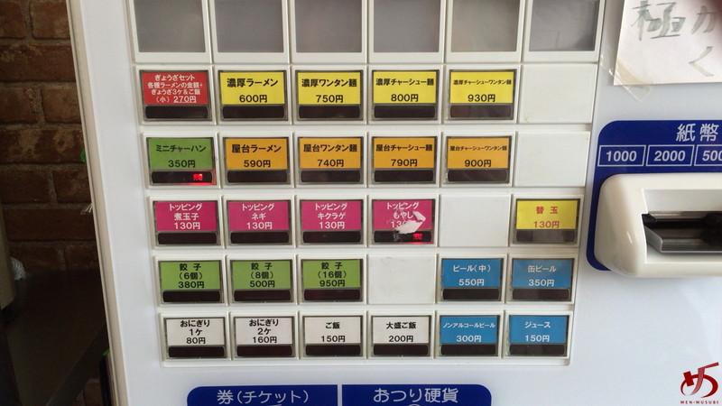 石田一龍 本店 (6)