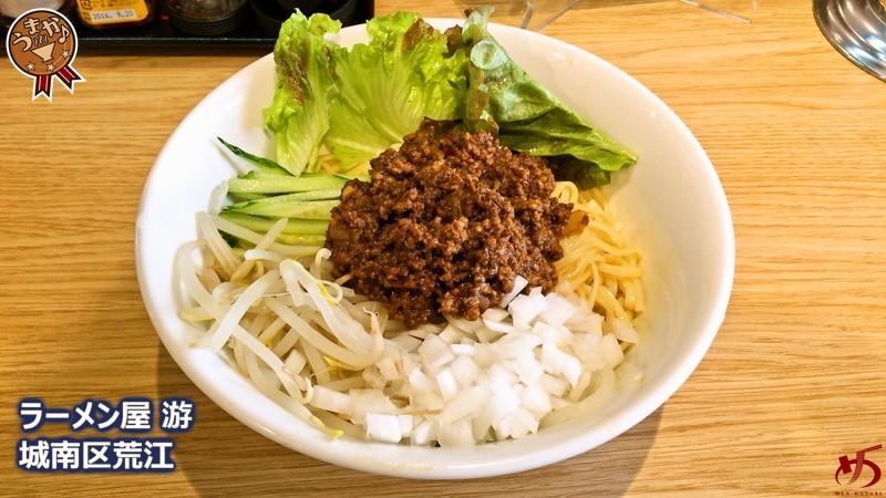 肉味噌&野菜がタップリ&混ぜる程に旨い♪ピリ辛まぜそば