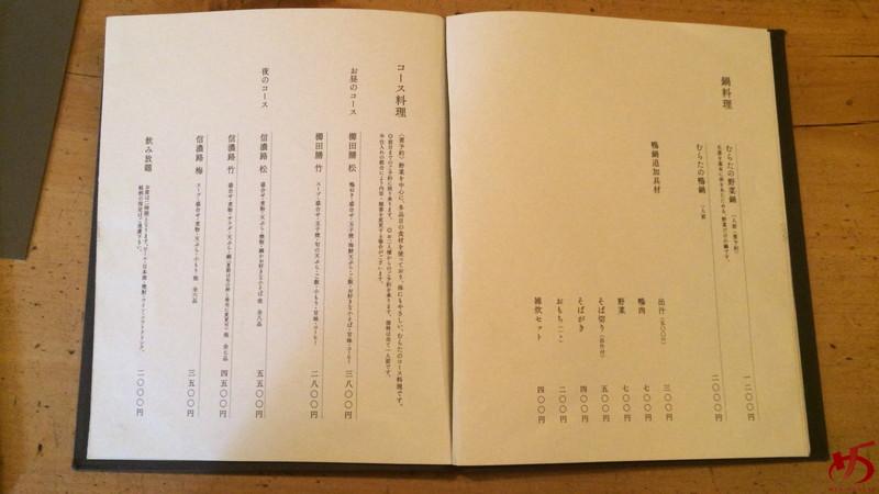 信州そばむらた (7)