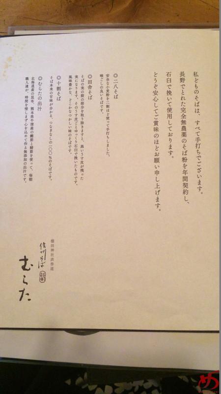 信州そばむらた (3)