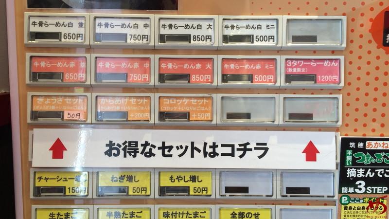 博多牛骨ラーメン3 (8)