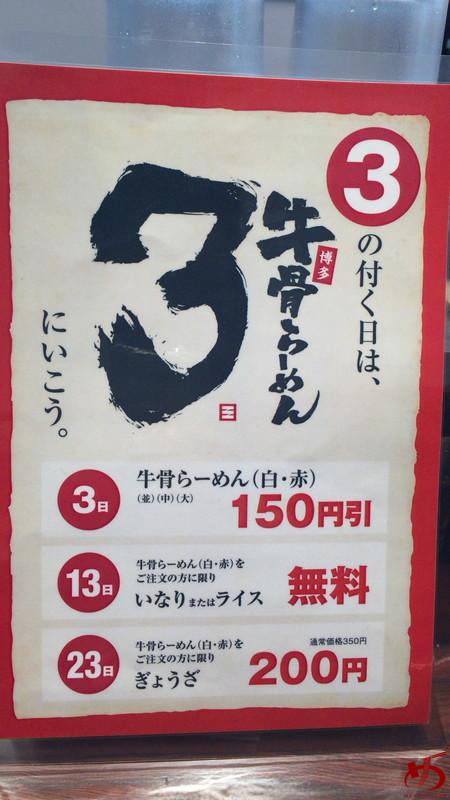博多牛骨ラーメン3 (7)