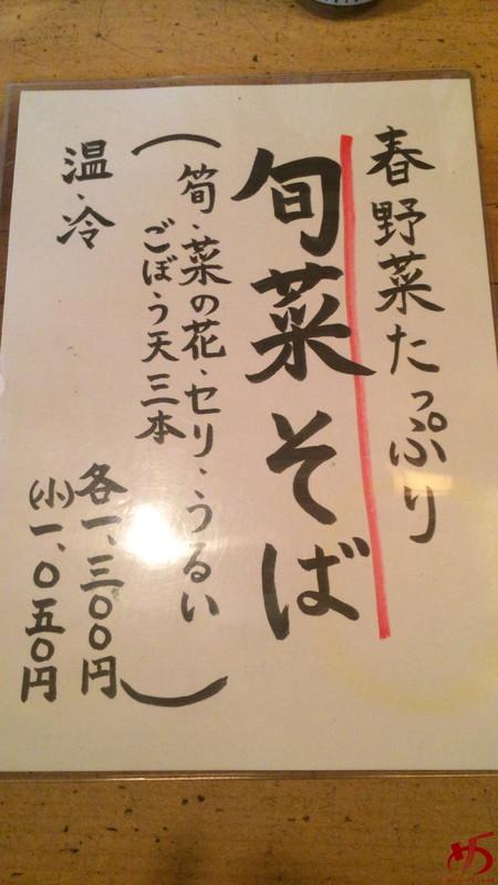 信州そばむらた (9)