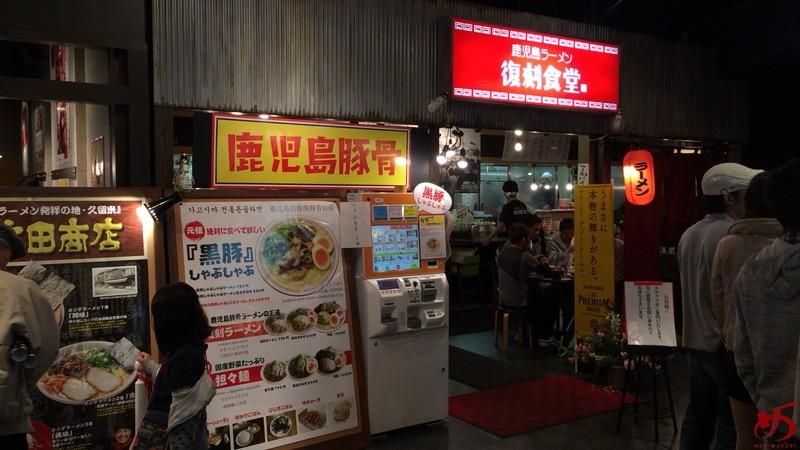 【店舗情報】鹿児島ラーメン 復刻食堂
