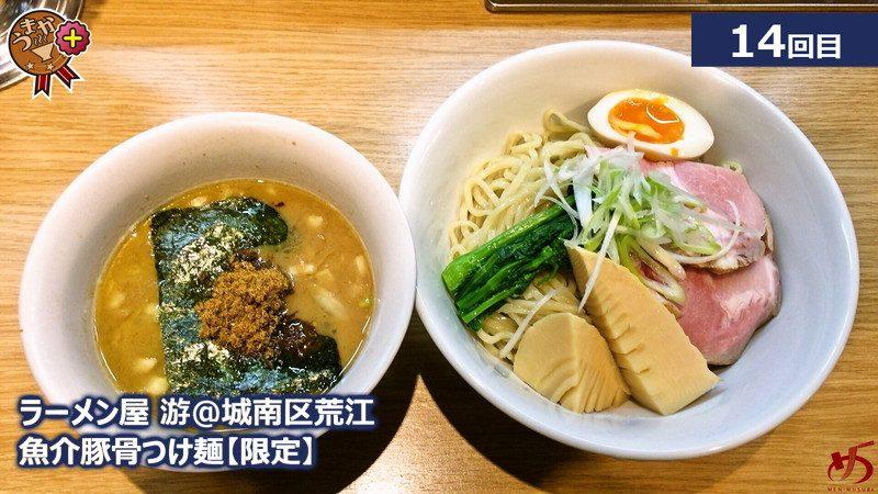 【ラーメン屋 游@城南区荒江】 多彩なメニューと限定麺。 自家製麺の旨さにも着目!