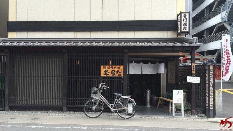 信州そばむらた (2)