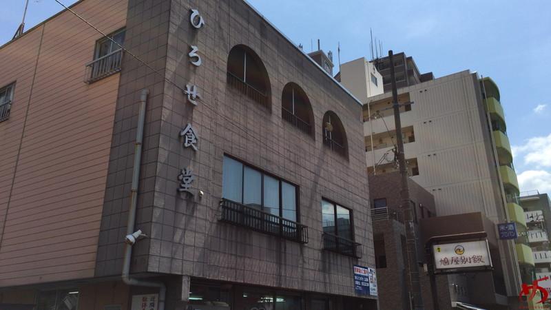 ひろせ食堂 (5)