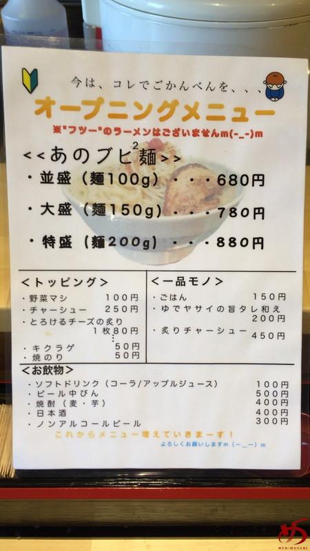 ラーメン恵比須 弐式 (6)