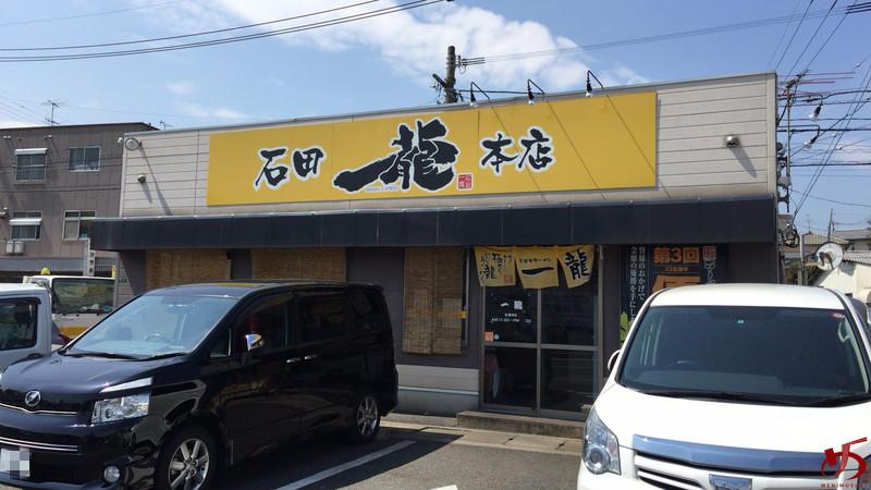石田一龍 本店 (5)